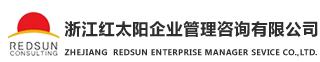 浙江红太阳企业管理咨询有限公司